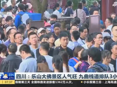 《上海早晨》四川:乐山大佛景区人气旺  九曲栈道排队3小时