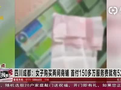 四川成都:女子购买两间商铺 首付150多万服务费就有52万