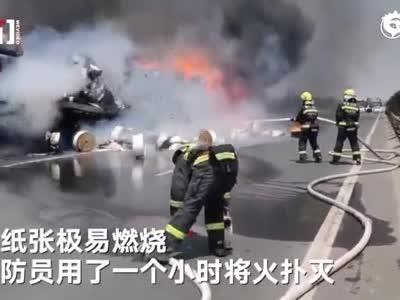 郑州33吨发票被烧