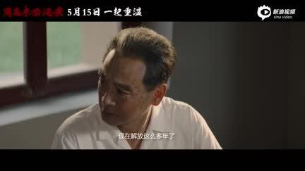 视频:电影《周恩来回延安》终极预告片
