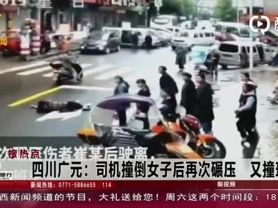 四川广元:司机撞倒女子后再次碾压 又撞班车