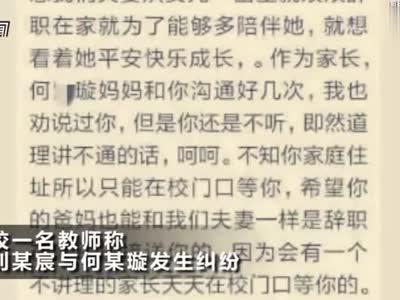 :嫌疑人被刑拘 校长被停职检查