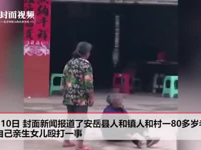视频|女子当街捶打八旬母亲 家属:打人者已下跪道歉