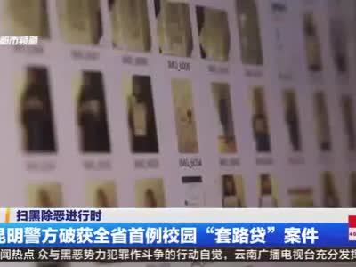 视频-借4000还上百万? 云南首破校园套路贷案件细节曝光