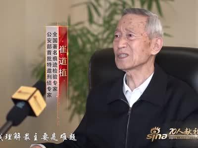 对话中国首席弹痕专家崔道植