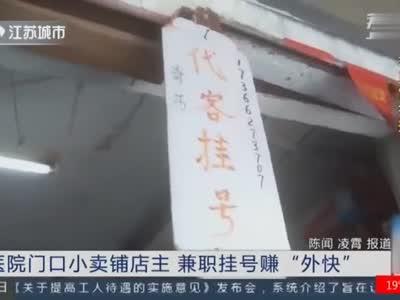 视频|一个专家号1500元! 这家三甲医院号贩子直接带患者进诊室