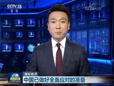 央视国际锐评:中国已做好全面应对的准备
