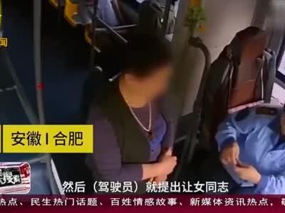 安徽合肥:大妈冒用老年卡乘公交 被识破后竟挥拳打司机