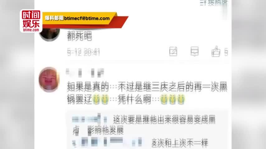 视频-张云雷事件背后粉丝的无语操作:后悔为灾区捐