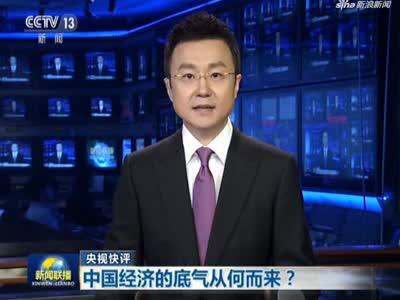 《新闻联播》视频-央视快评:中国经济的底气从何而来?