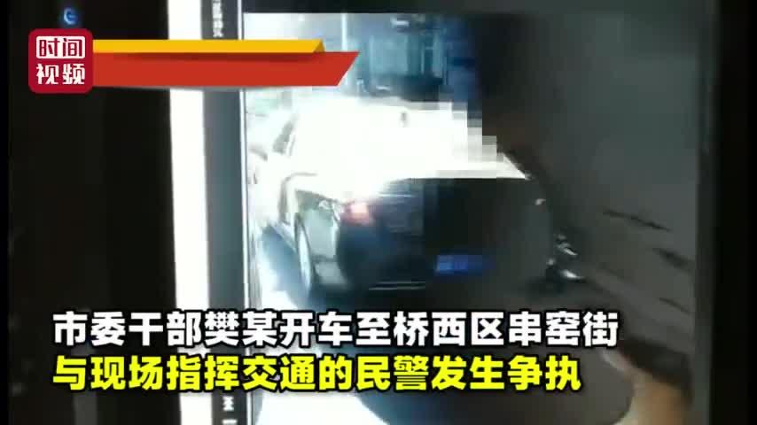 视频-机关干部与值勤民警发生口角被当街按压在地