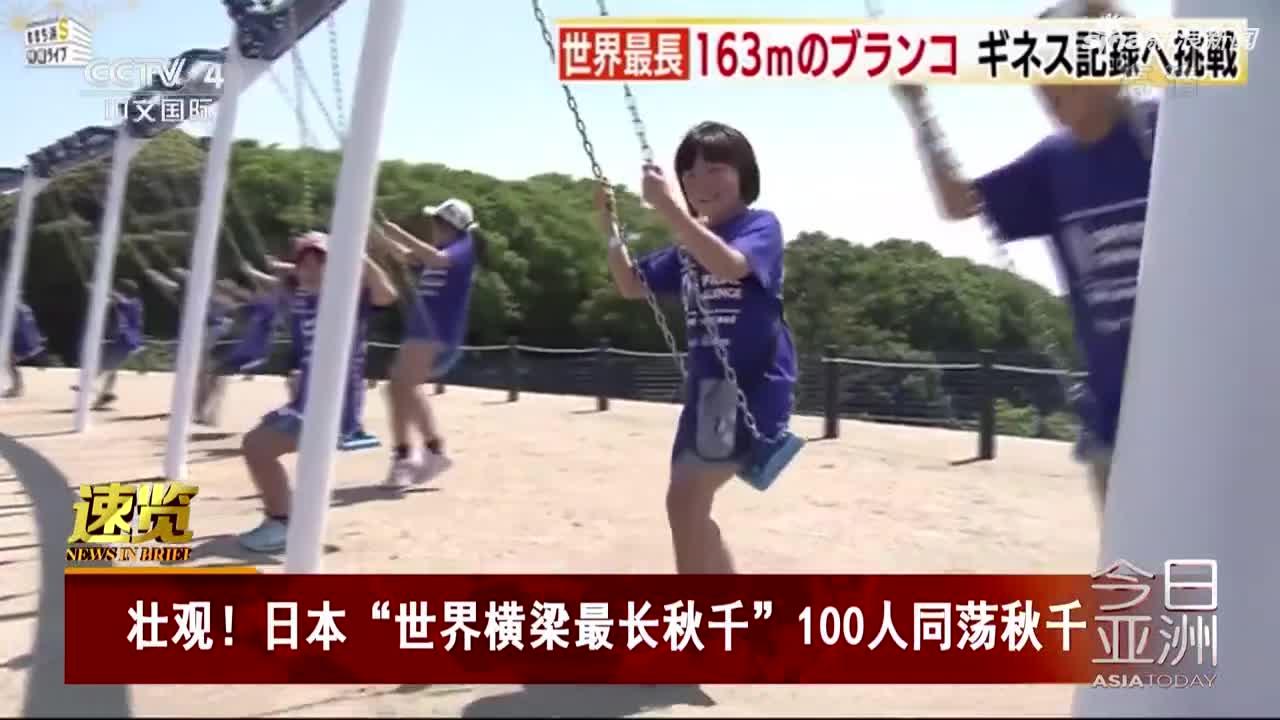 """视频-壮观! 日本""""世界横梁最长秋千"""" 100人"""