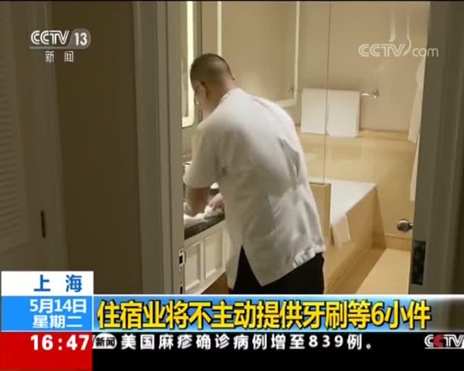 视频-7月起 上海住宿业不主动提供牙刷等6小件