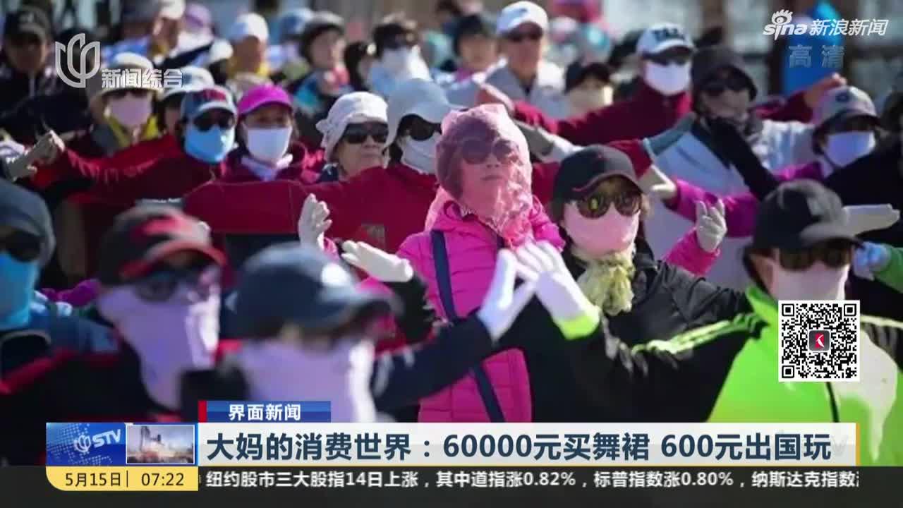 视频-大妈的消费世界:60000元买舞裙 600
