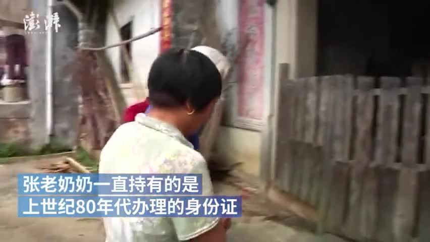 视频-身份证闹乌龙 九旬老人只比儿子大9岁