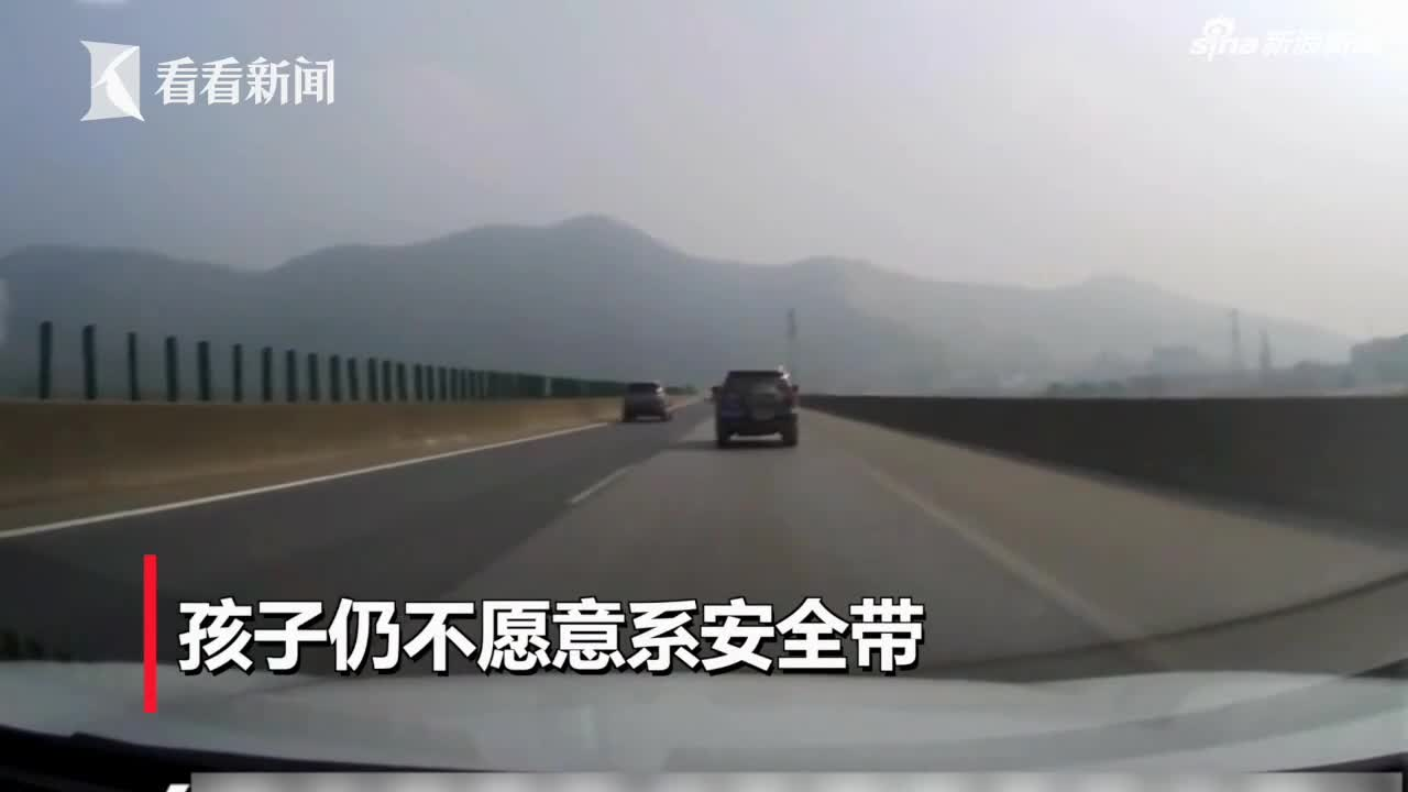 视频 父亲光顾着教育孩子要系安全带 下一秒撞上前