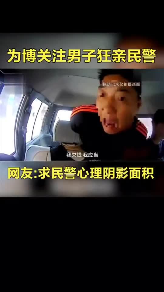 视频-老赖被传拘猛亲执行干警 还一路撒泼口出狂言