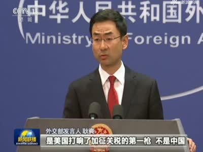 视频-外交部:中方纯属自卫反击  美方应认清形势