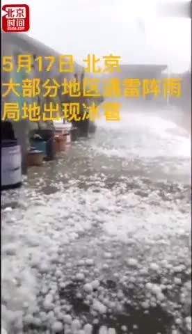 视频:冰雹和兵乓球一样大!北京遇雷暴天气 不少车