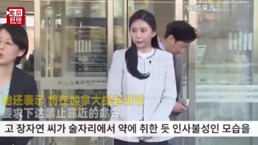 """视频:张紫妍案证人遭家暴 发照片称""""被家人监禁和"""