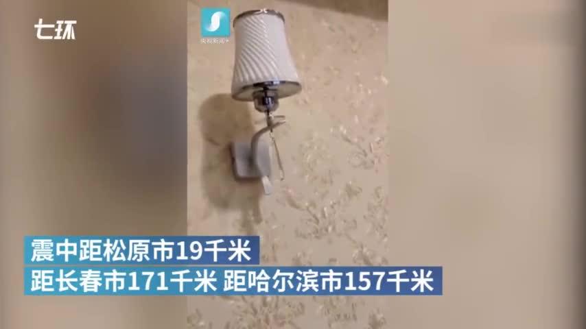 视频|吉林松原发生5.1级地震:有房屋现裂缝