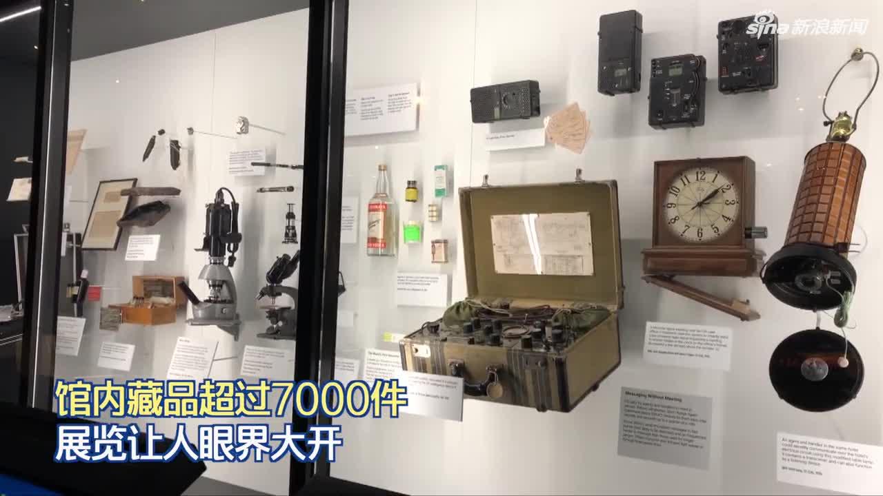 视频:全球最大间谍博物馆重装上阵 中国元素有点B