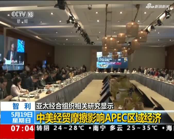 视频-亚太经合组织相关研究显示:中美经贸摩擦影响