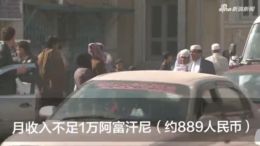 """视频-阿富汗首都市民:只有""""西瓜自由"""" 没有""""面"""
