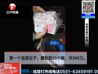 《新闻午班车》四川:警方猪圈内挖出310万元现金
