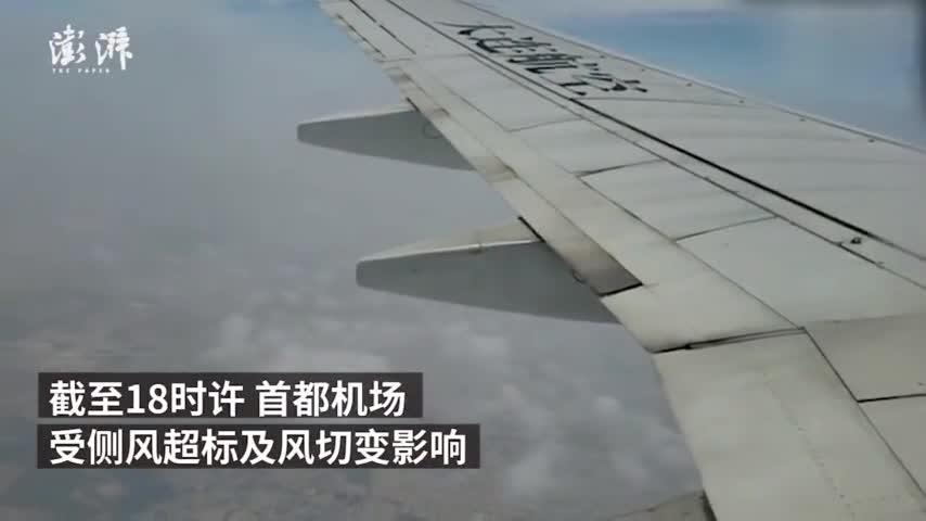 视频-乘客描述大风天降落北京:飞机左右晃动