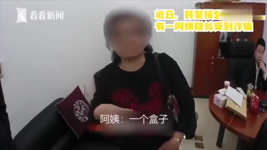 """视频-六旬阿姨给""""外国男友""""汇4万 民警劝阻她坚"""