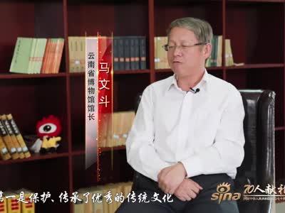70人献礼70年:对话云南省博物馆馆长马文斗