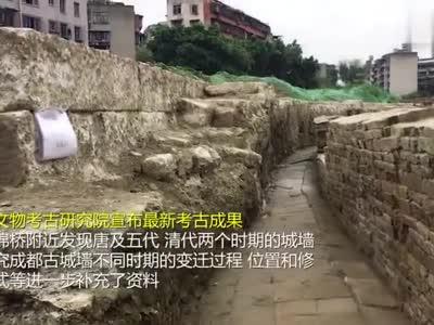重磅!成都发现唐代城墙