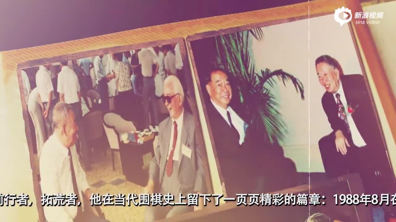 视频-怀念围棋活动家应昌期先生 应氏杯创始人
