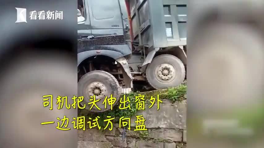 视频:大货车前轮悬空倒车上坡惊险过程看呆网友