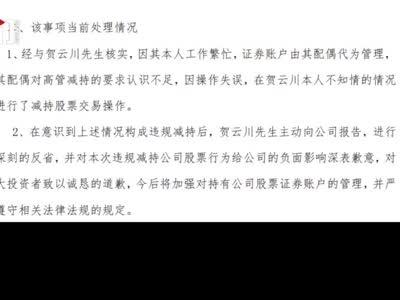 涪陵榨菜副总违规减持套现900万后致歉:老婆误操作