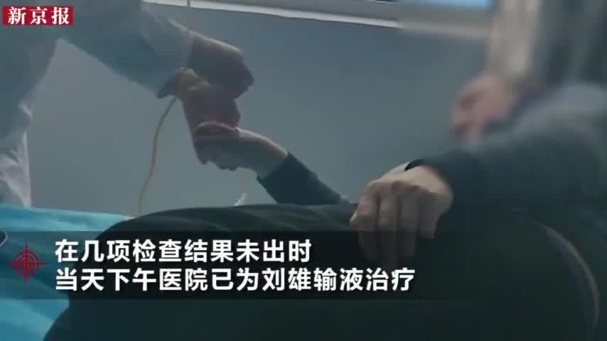 视频-拉五保户免费住院:河北一县中医院涉嫌骗保