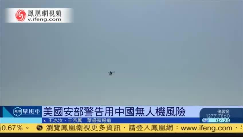 视频:美国安部认定中国产无人机有窃取数据之嫌 大