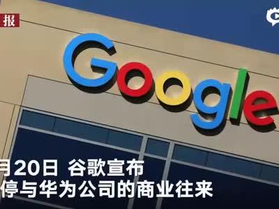 任正非谈谷歌:是好公司 高度负责任的公司