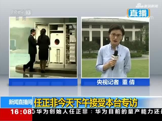 视频:华为生死攸关时刻 任正非的一个要求让记者吃