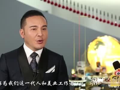 70人献礼70年:对话中国美妆大师毛戈平
