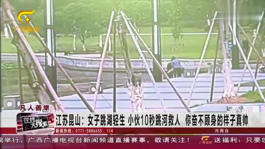 视频-救下2条人命!怀孕女子轻生 小伙10秒跳湖
