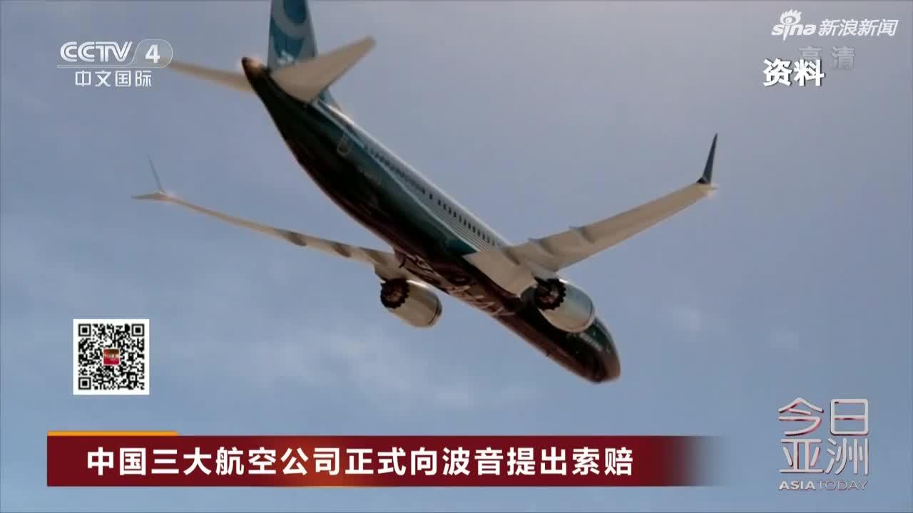 视频:中国三大航空公司正式向波音提出索赔