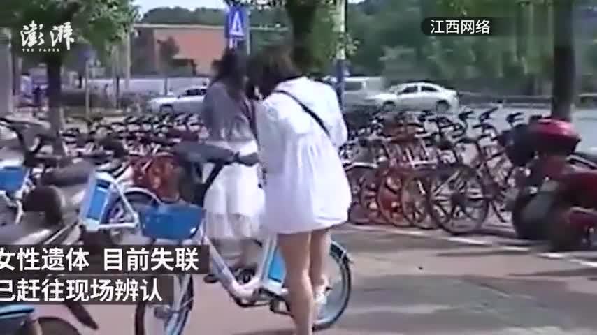 视频:江西大四女生失联8天 下游处发现女性遗体