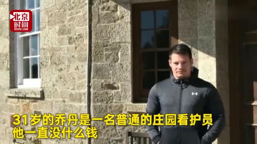 视频:英国穷小伙发现自己是富豪私生子 喜提4.4