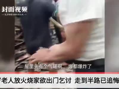 视频:雷竞技app苹果版76岁老人纵火烧家计划出门乞讨 半路后悔火已连烧4家