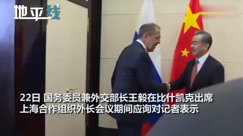 """视频-王毅回应美国""""封杀""""华为:这是典型的经济霸"""