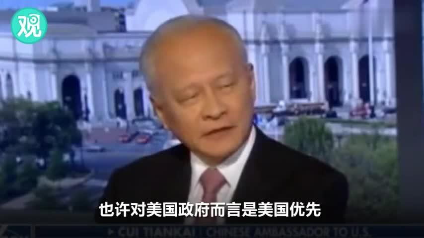 视频-中国正试图等特朗普下台?驻美大使:没有的事
