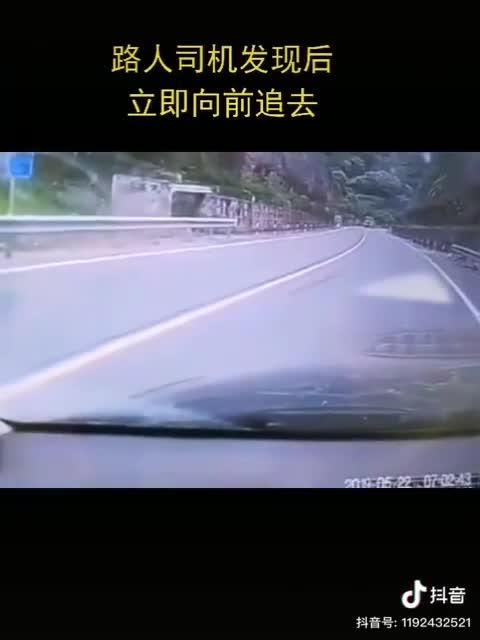 视频:太帅了!路人司机狂奔跳上失控货车 将车稳稳