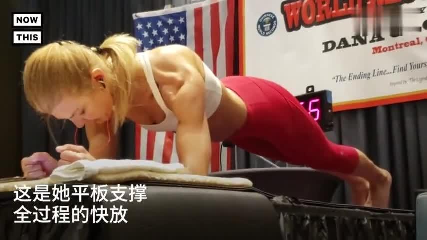 视频:平板支撑超4小时20分钟!加拿大女子打破世